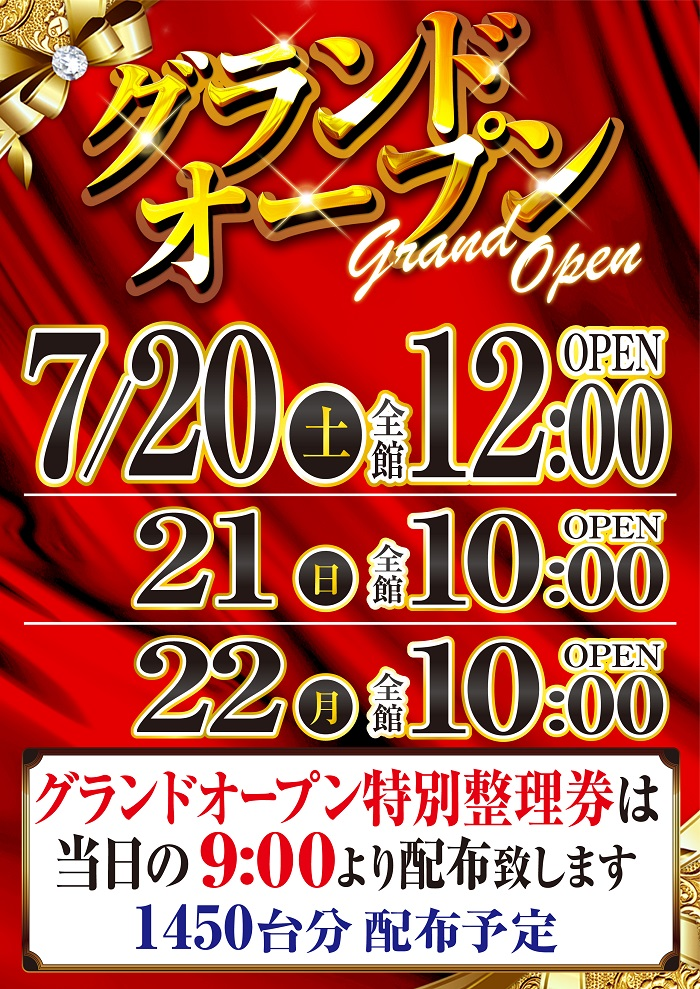 7月20日(土)12時 キョーイチミナミ店 グランドオープンします。
