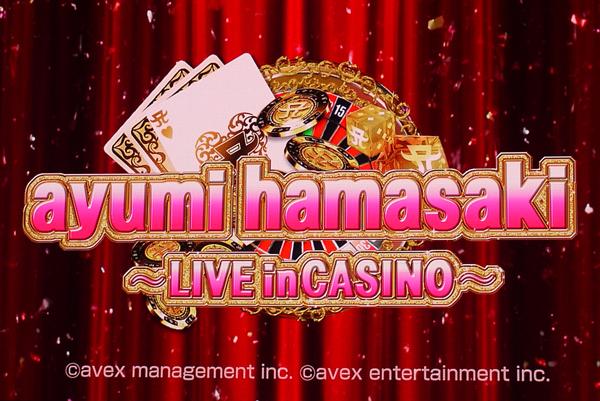 「超継続パチンコ ayumi hamasaki ~LIVE in CASINO~」発表展示会