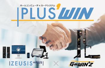 大都販売×日本ゲームカードで分析機能が大幅強化